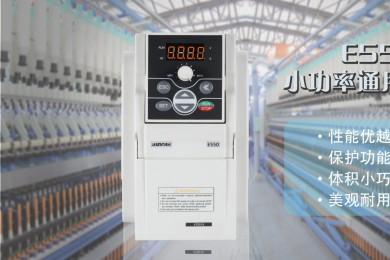 石家庄e550系列变频器,小功率通用型变频器