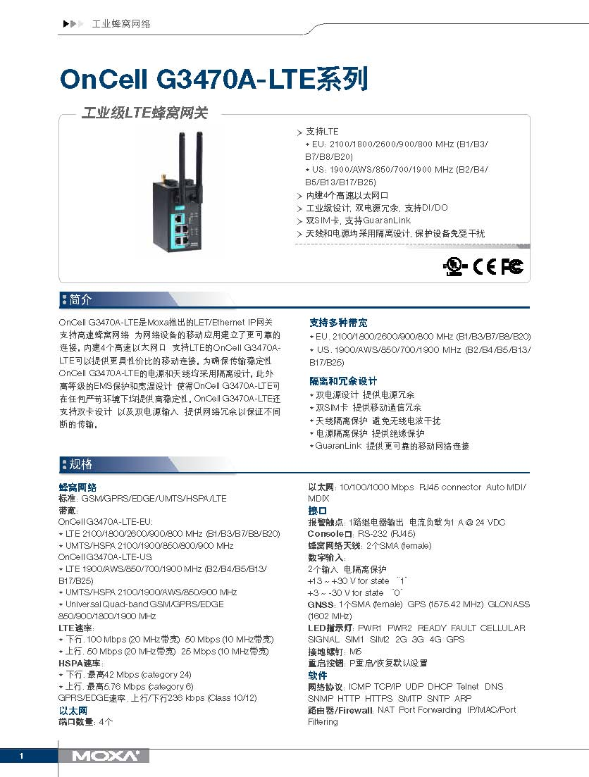 moxa工业蜂窝网络oncell g3470a-lte