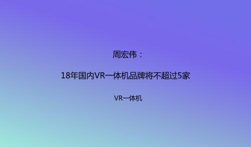 VR,VR一体机,芯片,VR游戏,智能制造及工业4.0