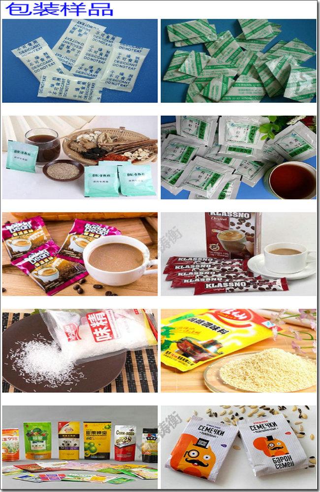 小型粉末立式食品包装机包装样品: