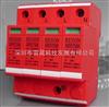 雷晟C级单相/三相电源防雷模块、配电柜SPD浪涌保护器选择