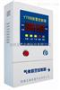 YTRB分线型_可燃气体控制器