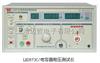 上海LK2673C上海LK2673C耐电压测试仪LK-2673C