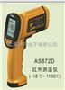 希玛AS872D希玛AS872D高温型红外测温仪AS-872D