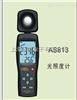 希玛AS-813希玛AS-813一体式照度计AS813