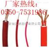 【潞安】ZR-YGCP-F46R电缆、ZR-KGGP-F46R电缆【矿业】