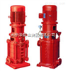 XBD3.2/25-100L-16立式多級高層建筑消防泵