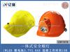 CBY5078头盔帽戴式工作灯