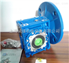 NMRW040-40台州清华紫光减速机,蜗轮蜗杆减速机