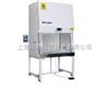 BSC-1100ⅡA2-X国产二级生物安全柜价格|报价上海